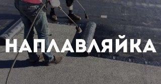 Монтаж наплавляемой кровли Уфа цена от 315 руб.